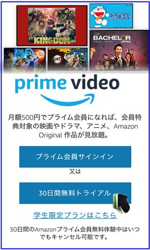 Amazonプライム 30日間無料