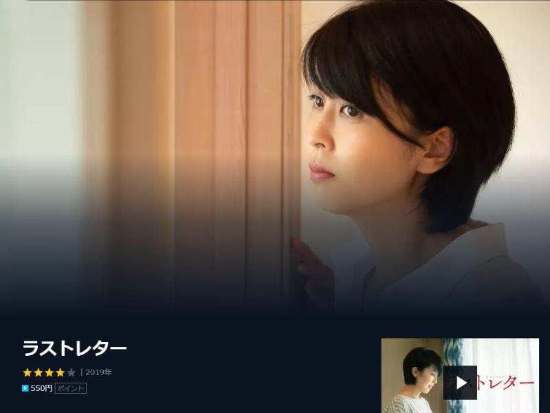 映画 ラスト・レター